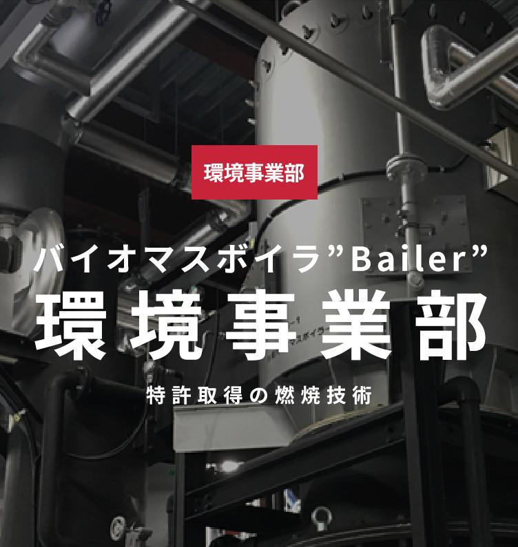 バイオマスボイラ'Bailer'環境事業部 特許取得の燃焼技術