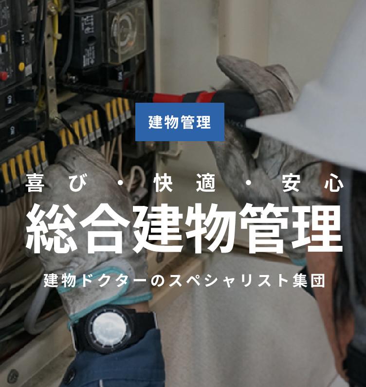 喜び・快適・安心 総合建物管理 建物ドクターのスペシャリスト集団